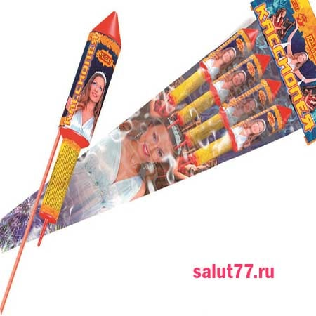 Фейерверк ракета Кассиопея Цена за 4 шт