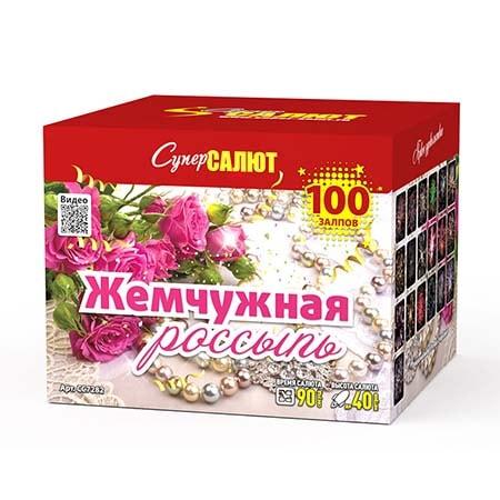 Салют 100 залпов Жемчужная россыпь